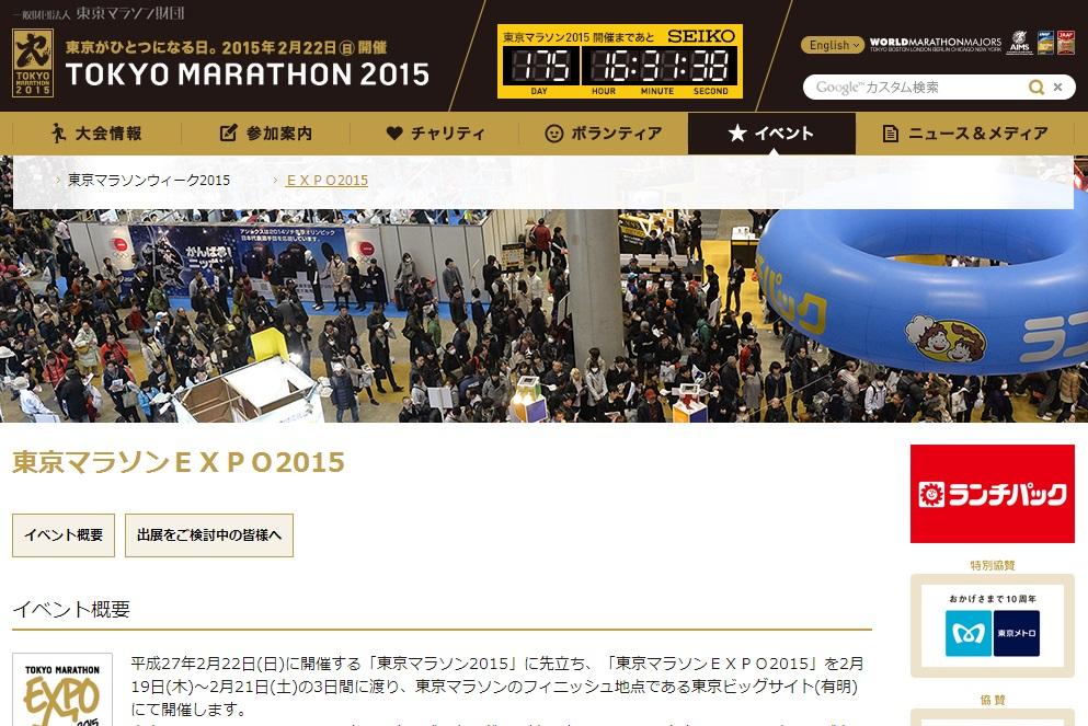 東京マラソンEXPO