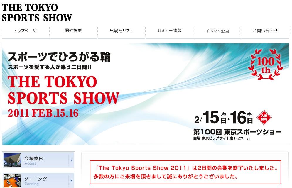 東京スポーツショー